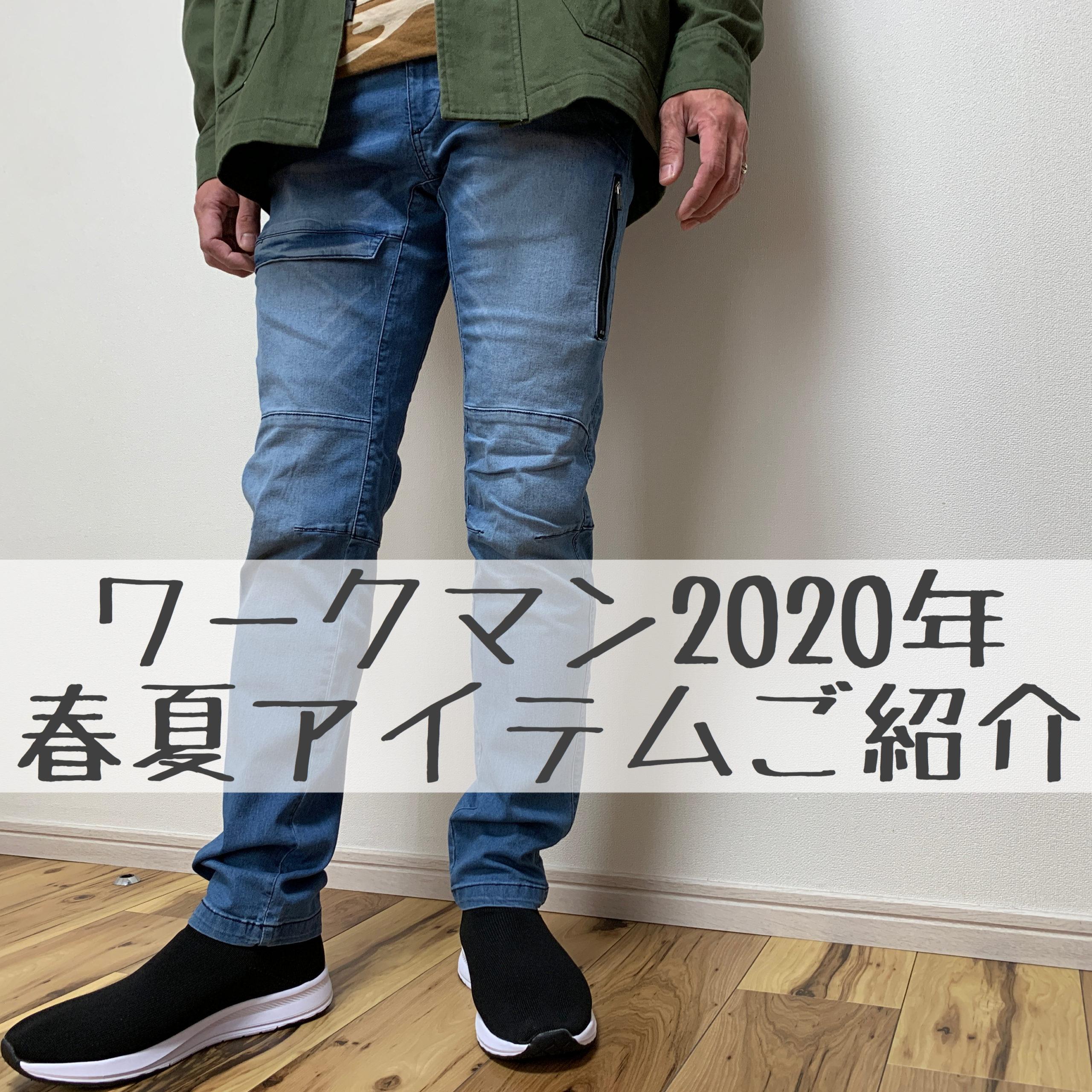 新 商品 2020 ワークマン 普通に格好良い。2020年秋冬のワークマン新作アウター。【ワークマンプラス新入荷商品レポート】